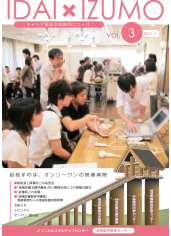 SHIMADAIZM News VOL.03