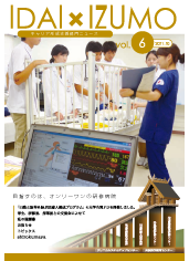 SHIMADAIZM News VOL.06