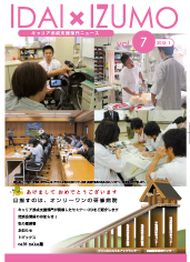 SHIMADAIZM News VOL.07