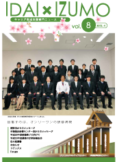 SHIMADAIZM News VOL.08