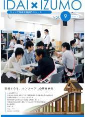 SHIMADAIZM News VOL.09