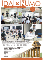 SHIMADAIZM News VOL.10