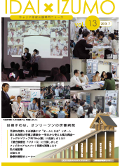 SHIMADAIZM News VOL.13