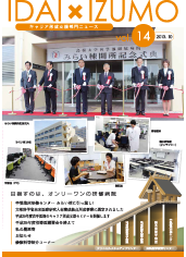 SHIMADAIZM News VOL.14