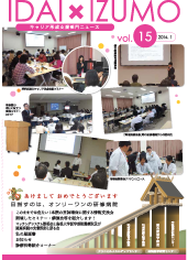 SHIMADAIZM News VOL.15