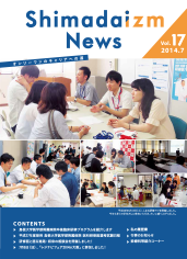 SHIMADAIZM News VOL.17