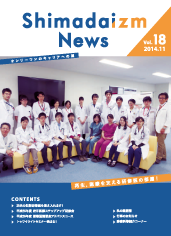 SHIMADAIZM News VOL.18