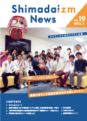 SHIMADAIZM News VOL.19