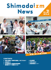SHIMADAIZM News VOL.21