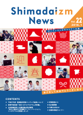 SHIMADAIZM News VOL.23