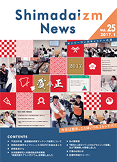 SHIMADAIZM News VOL.25