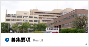 研修医募集要項のバナーです
